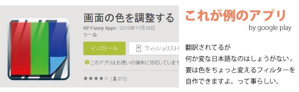 画像の色を調整するアプリ ちょっと変な日本語ですが、要は色を調整するフィルターを自作できますよ。って事らしい。