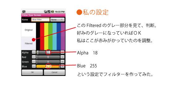 画像の色を調整するアプリ 私の設定 Filteredのグレー部分を見て、判断。好みのグレーになっていればOK 私はここが赤みがかっていた。・Alpha 18 ・Blue 255で設定してみた。