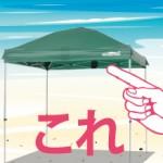 【子供と外遊び】レジャーにオススメ! 日陰を作るタープは便利!