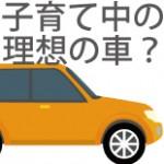 【子供を乗せるのに楽な車選び】 レンタカーの時にも役立つよ