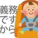 【子供を乗せる車選び】 チャイルドシートを設置する所から考える