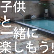 子供と一緒に温泉へ入浴