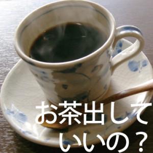 先生にお茶出していいの?
