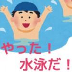 【小学校の準備】 水着セットの内容。名前記入について。