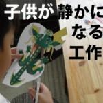 【子供が喜ぶ家遊び(工作)】 3歳からOK! ハサミが使える年齢から