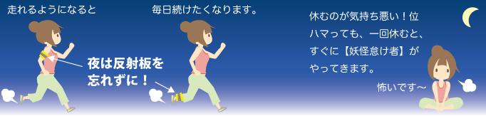 ジョギングが楽しくなって走れるようになると、毎日走りたくなります。でも、一日休むと【妖怪怠け者】がやって来るんですよね。怖いです。