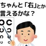 【小学校入学準備】学校説明会の流れ (就学時健康診断も)