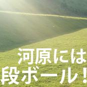 段ボールで芝ソリ