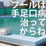 【夏に流行る手足口病】 プールや保育所どうなるの?