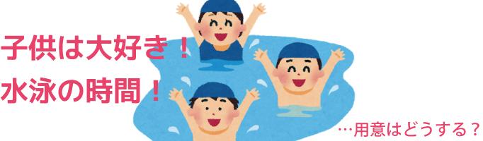 水泳セットの内容