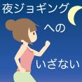 夜のジョギングのメリット