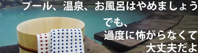 トビヒになったら温泉、お風呂、プールは控えましょう。でも、過度に怖がらなくても大丈夫。