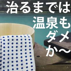 子供が夏にかかりやすいトビヒはプール、温泉がダメ