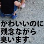 【子供の靴の洗い方】 1歳なのに靴が臭い!予防法も