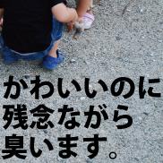 子供の靴の臭いの防止法