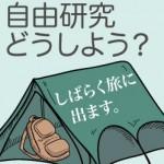 【夏休みの宿題】 小学・低学年の時の内容、自由研究についても。