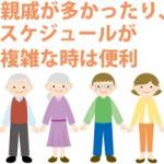 【お盆・連休】 親戚、久しぶりに会う人達がいっぱい!子供への説明どうする?