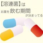 【子供に多い溶連菌】 風邪に似ているけど、合併症に注意!