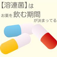 溶連菌は抗生物質を飲む期間が決まってます