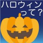【気軽に子供と!】ハロウィンの楽しみ方