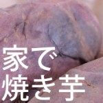 【子供が喜ぶ!】 簡単土鍋で焼き芋の作り方