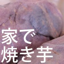 子供が喜ぶ土鍋で焼き芋